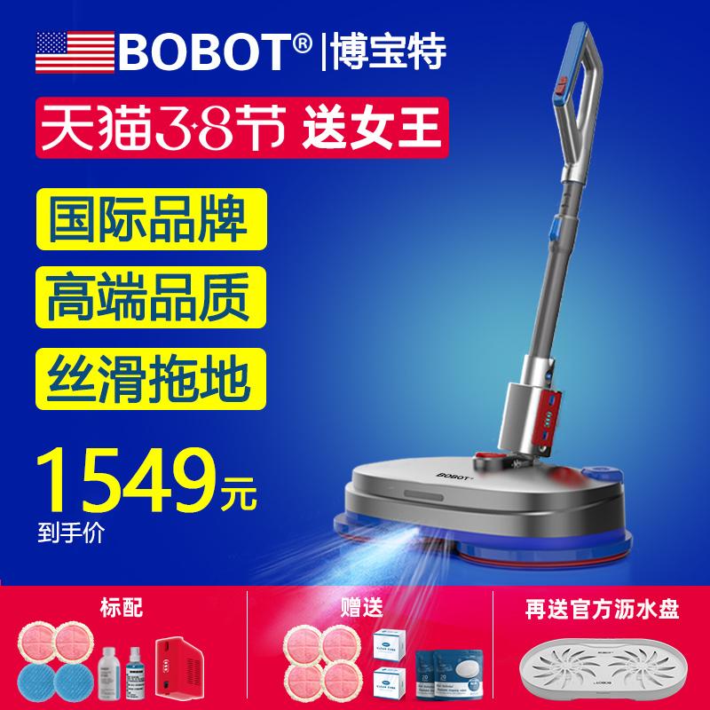 BOBOT无线电动拖把家用全自动拖地扫地一体机无蒸汽智能擦地神器
