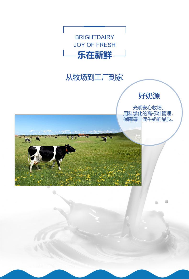 BRIGHTDAIRYJOY OF FRESH乐在新鲜从牧场到工厂到家好奶源光明安心牧场用科学化的高标准管理,保障每一滴牛奶的品质-推好价 | 品质生活 精选好价