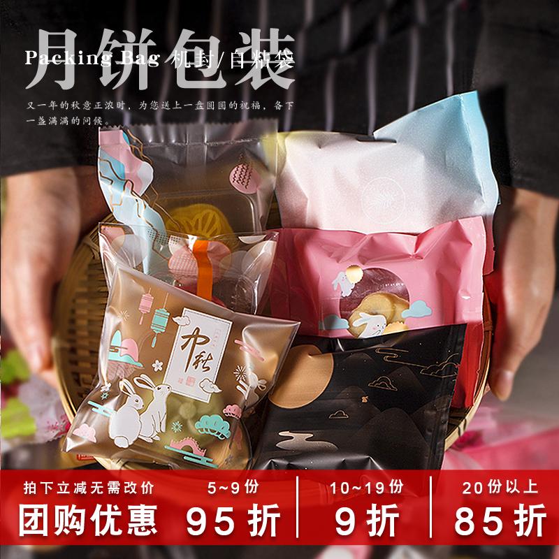 中秋月饼包装袋子自粘袋自封机封袋底托50g100g冰皮蛋黄酥盒带托