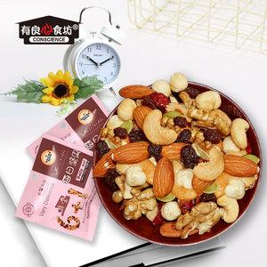 有良心食坊每日坚果混合坚果小包装孕妇儿童款零食干果25gx7包