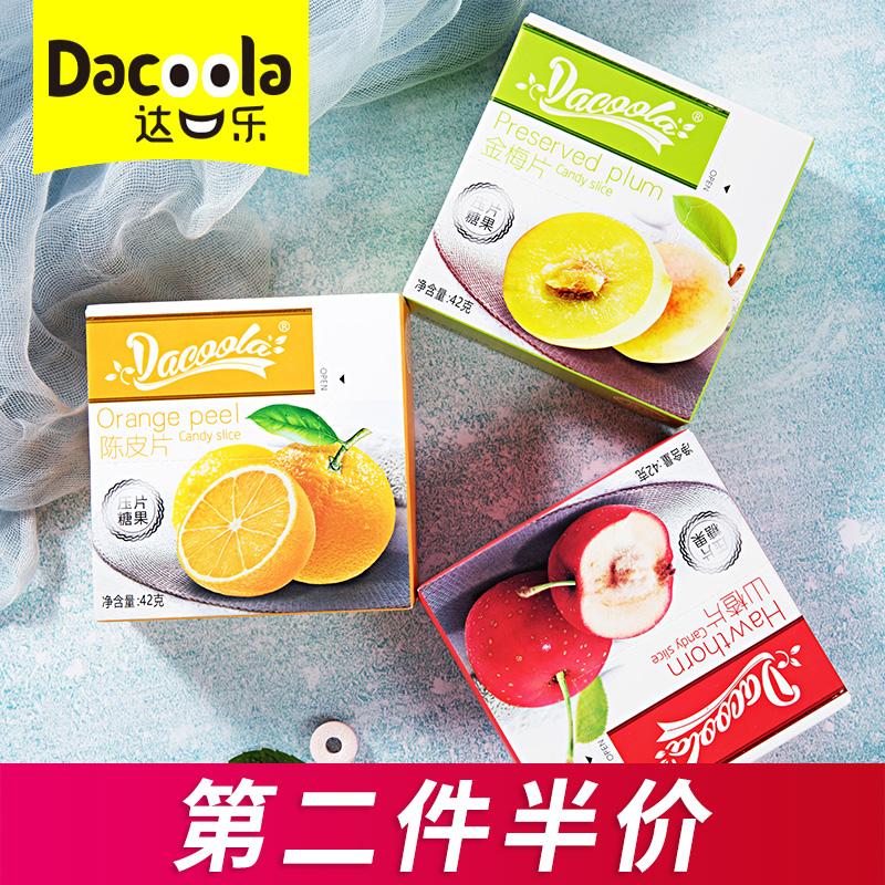 Dacoola 达口乐无糖老式薄荷糖 42g*3盒 3口味