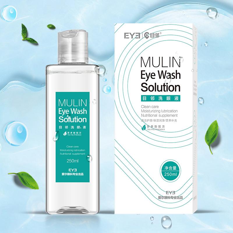 爱尔眼科出品目邻洗眼液眼睛清洗液缓解眼疲劳护理液清洗眼睛水