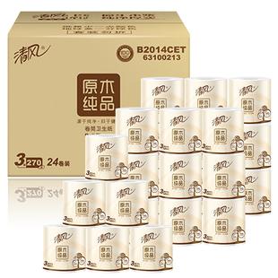 清风卷纸原木纯品3层270段27卷整箱家用无香卷筒卫生纸巾卷纸