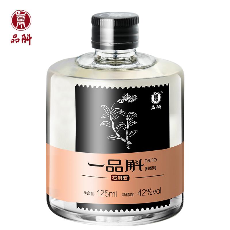 品斛 nano石斛酒125ml*1小瓶石斛小酒试饮老酒白酒纯粮食酒水柔润