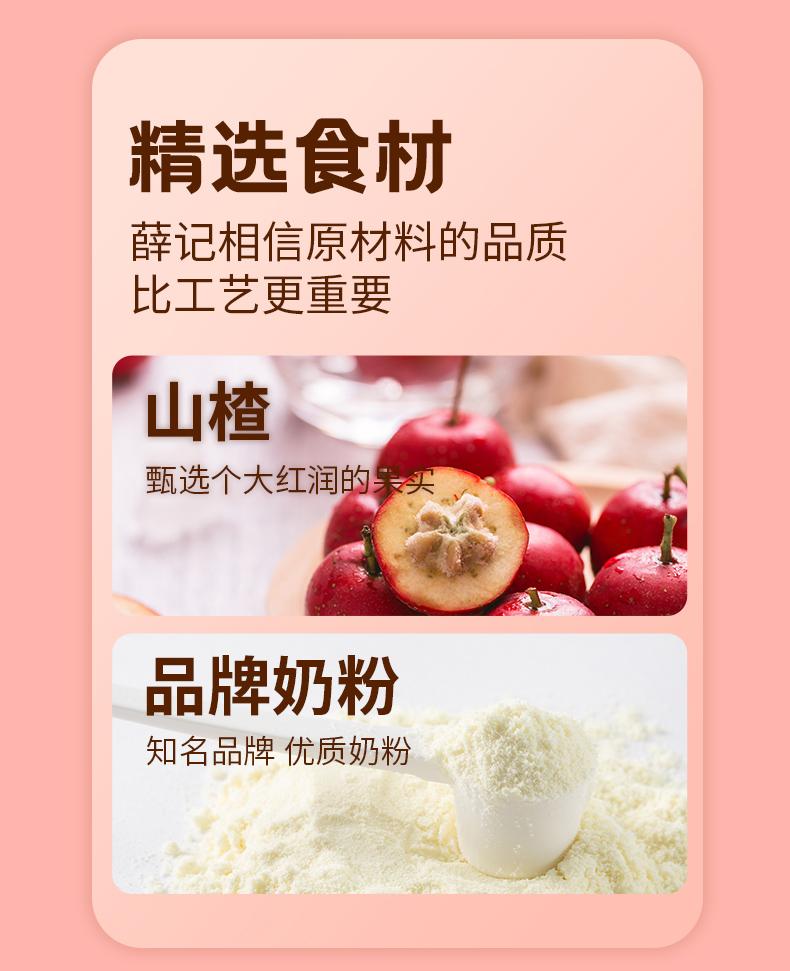 【薛记炒货】酸奶巧克力山楂球140g