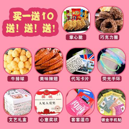 [海钻石食品旗舰店膨化食品]零食大礼包猪饲料礼盒超大整箱 108月销量28件仅售59.8元