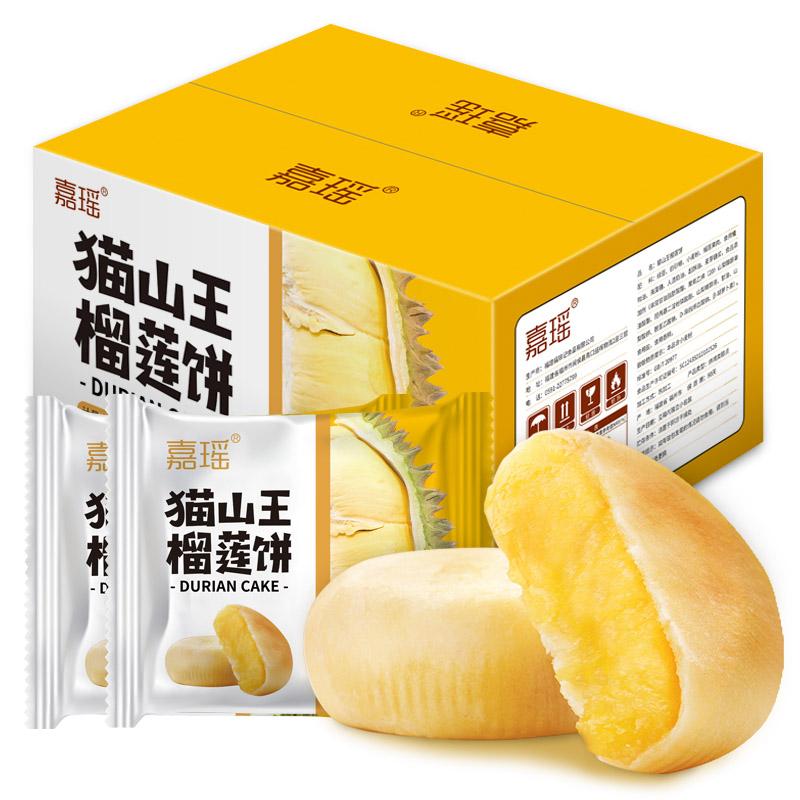 嘉瑶 马来西亚猫山王 榴莲饼 50g*10枚