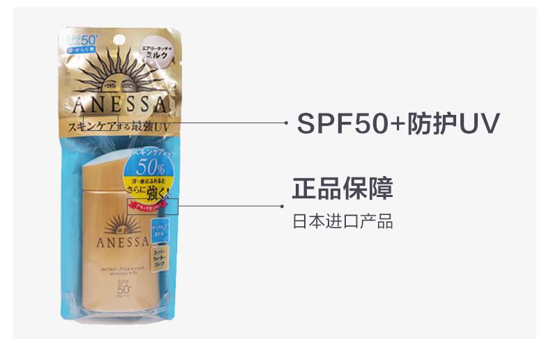 ANESSA少了放UVsPF50+防护U正品保障本进口产ANESSA-推好价 | 品质生活 精选好价