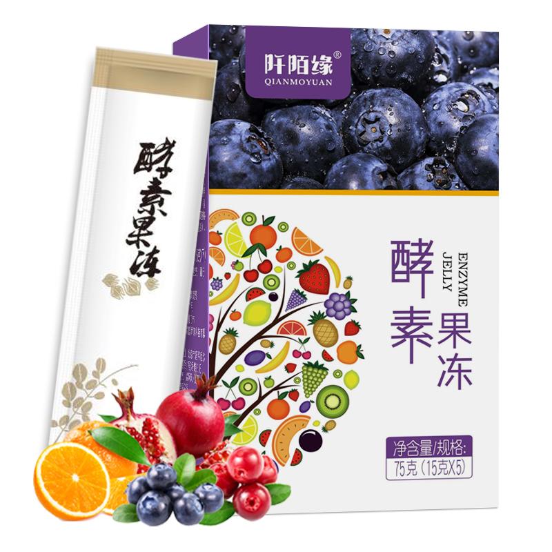 【阡陌缘】果蔬味酵素果冻5条装