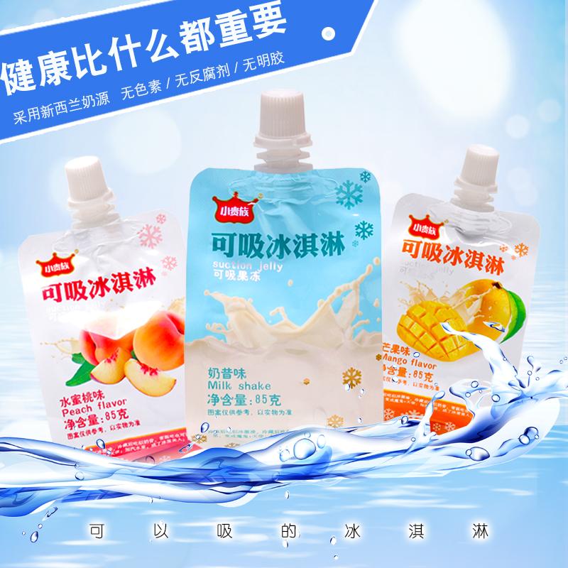 萌小亲小贵族系列吸吸冰淇淋酸奶