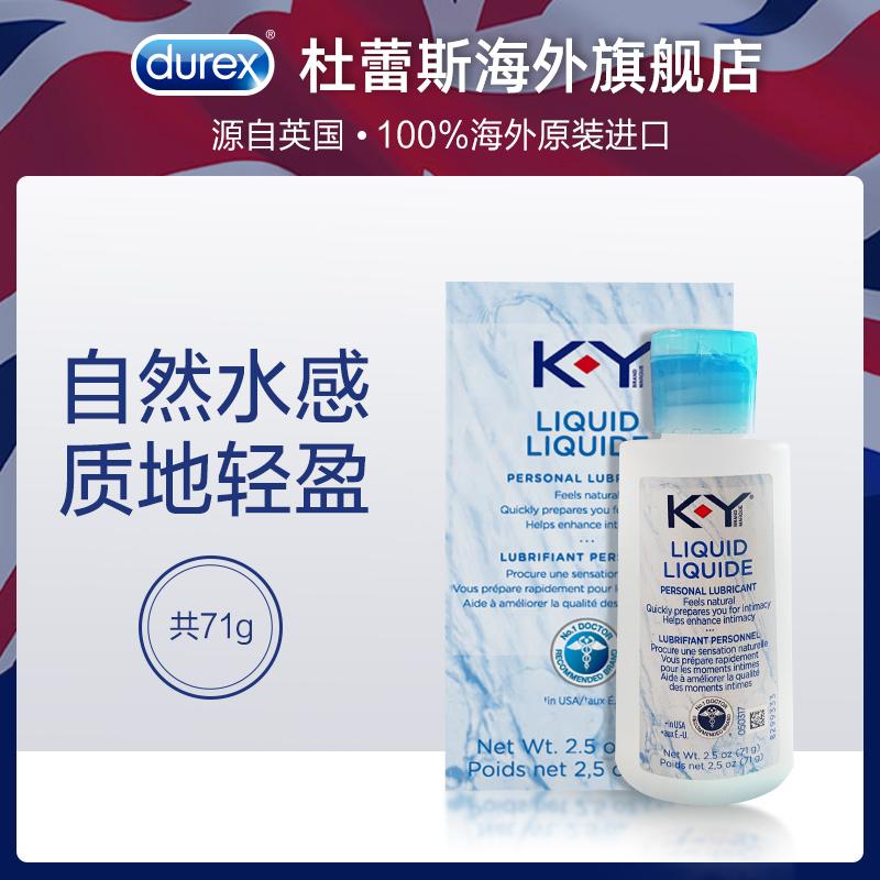 K-Y 自然水感润滑液71g*2瓶