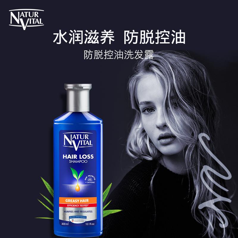 西班牙专业护发品牌 Natur Vital 防脱发控油 洗发水 300ml 天猫优惠券折后¥19包邮包税(¥99-80)