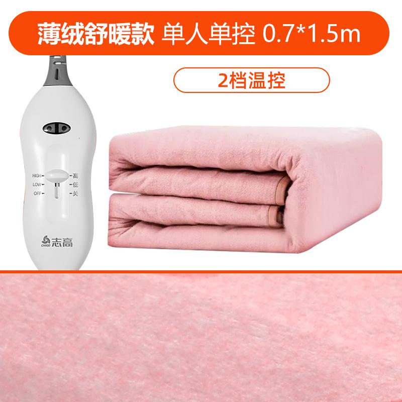 Chigo 志高 两档温控单人电热毯 天猫优惠券折后¥29起包邮(¥79-50)
