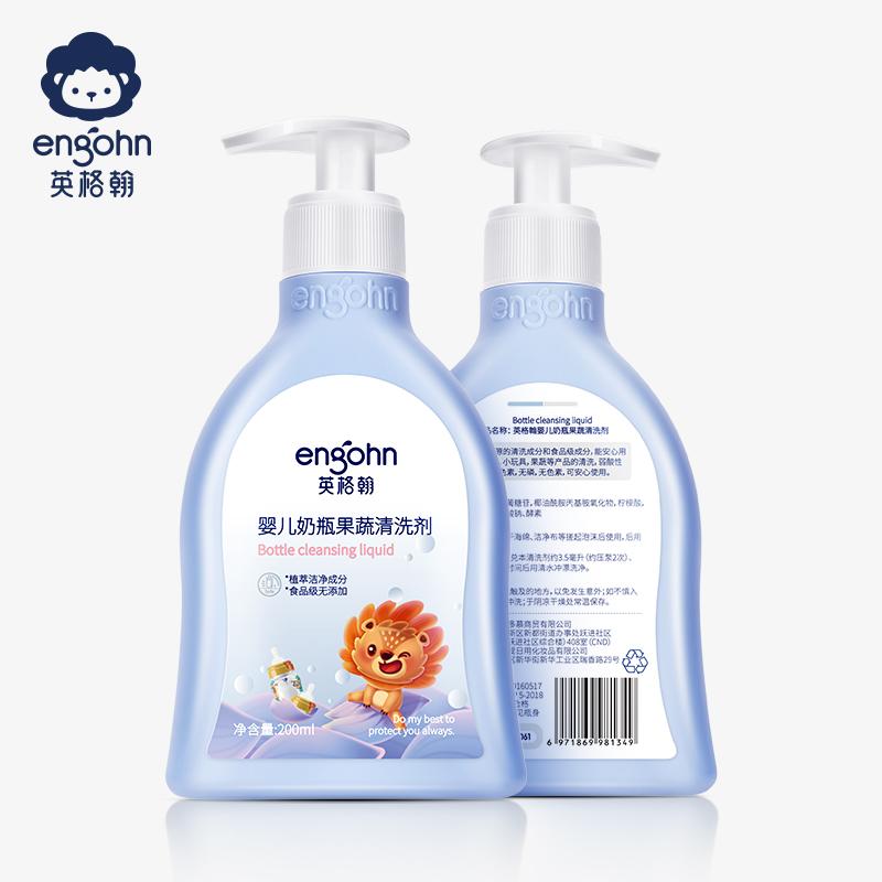 英格翰儿童抑菌洗手液果蔬清洗剂