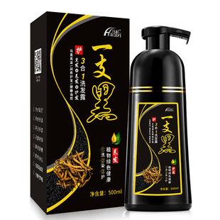 一洗黑植物染发剂清水正品纯自己在家染头发一支黑男洗发水膏黑色