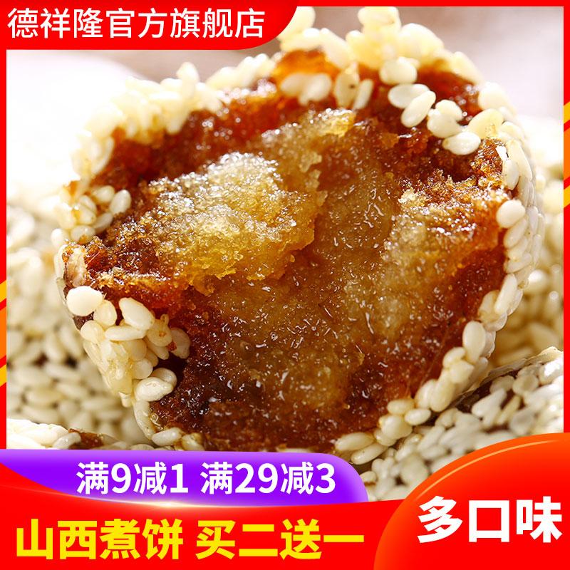 山西特产,德祥隆 闻喜煮饼 500g