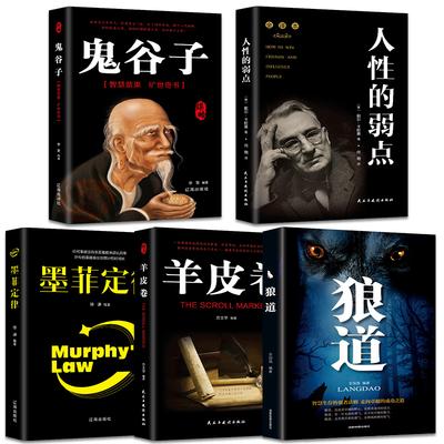 受益一生的经典5本畅销书