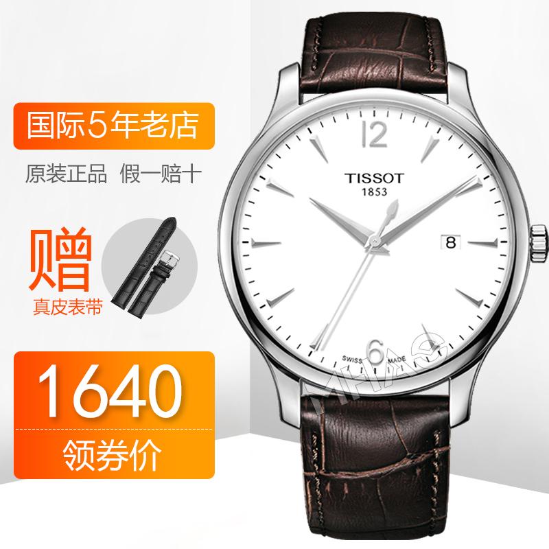 香港直邮 瑞士天梭俊雅石英男表T063.610.16.037-038.00皮带手表