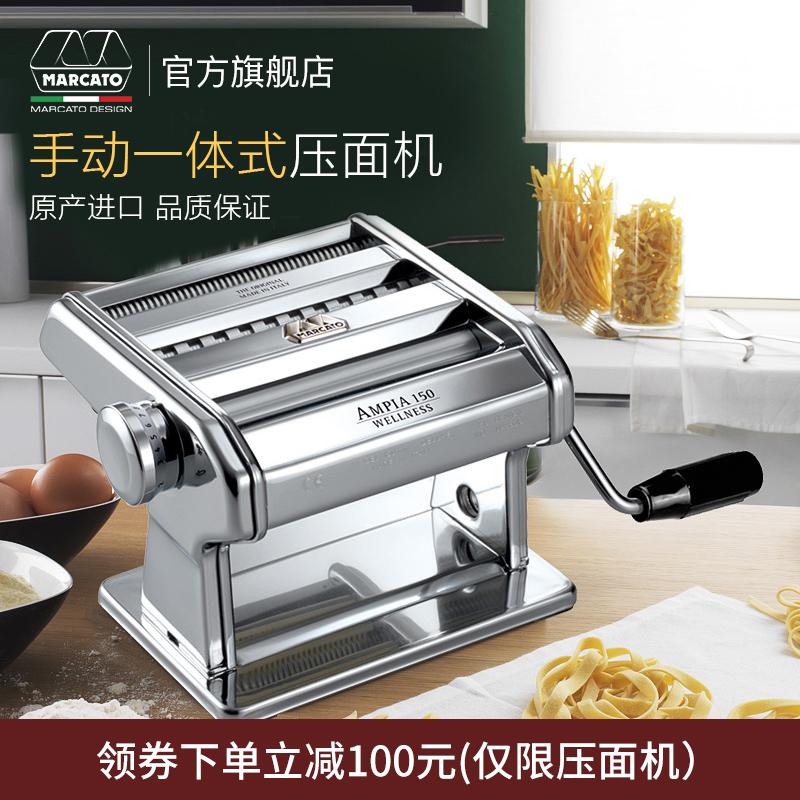 Marcato意大利不锈钢一体式压面机面条机饺子馄饨皮制作机马卡托