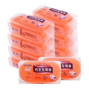 【内衣专用皂6块】肥皂男女洗内衣内裤洗衣皂透明皂去血渍内衣皂