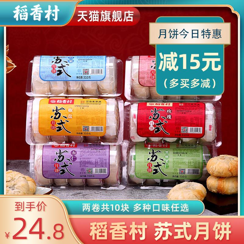 稻香村苏式月饼散装多口味老式大酥皮老上海五仁正宗豆沙馅稻花香