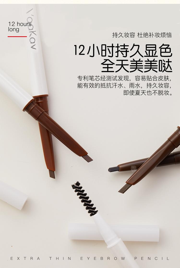 买1送1vaakav极细三角孕妇可用眉笔
