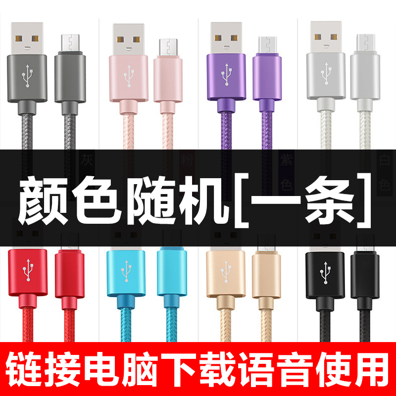 冲销量用的,盾涛 Micro-USB数据线