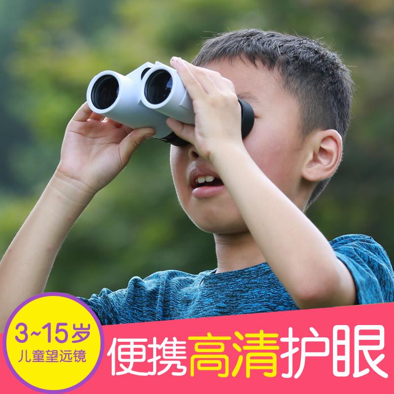户外高清望远镜儿童男孩女小学生正品迷你便携护眼双筒粉色望眼镜