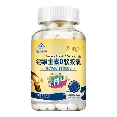 200粒大瓶液体钙】恩威万钙维生素D高钙胶囊青少年中老年钙片补钙_321折
