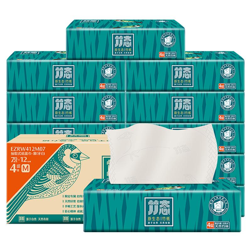 竹態抽紙70抽12包象牙白4層加厚家用紙巾餐巾紙無香整箱家庭裝