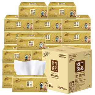 清风抽纸金装原木纯品加厚实惠装家用餐巾纸卫生纸130抽抽纸24包