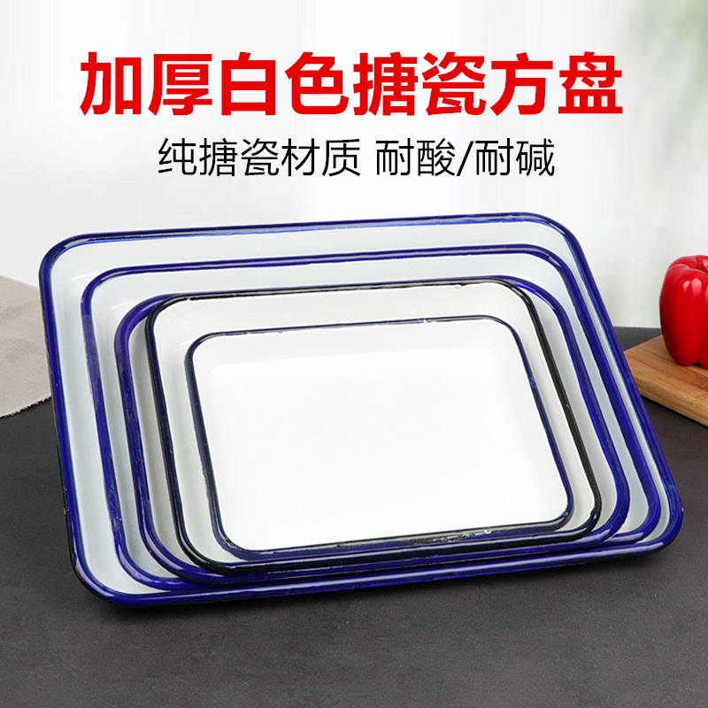 Packages mailed to thicken the enamel tray specifications rectangle plate enamel square plate medical chemical plate disinfection plate plate