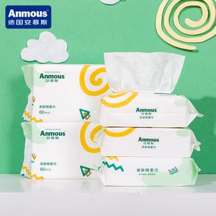 【拍两件】安慕斯干湿两用棉柔巾60抽5包