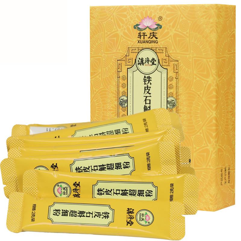 【滇济堂】铁皮石斛超细粉20g