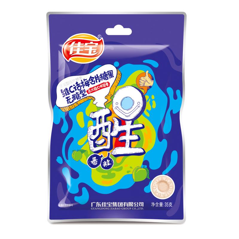 佳寶 無糖維C陳皮含片 維生素C話梅含片 薄荷糖無糖清涼散裝零食