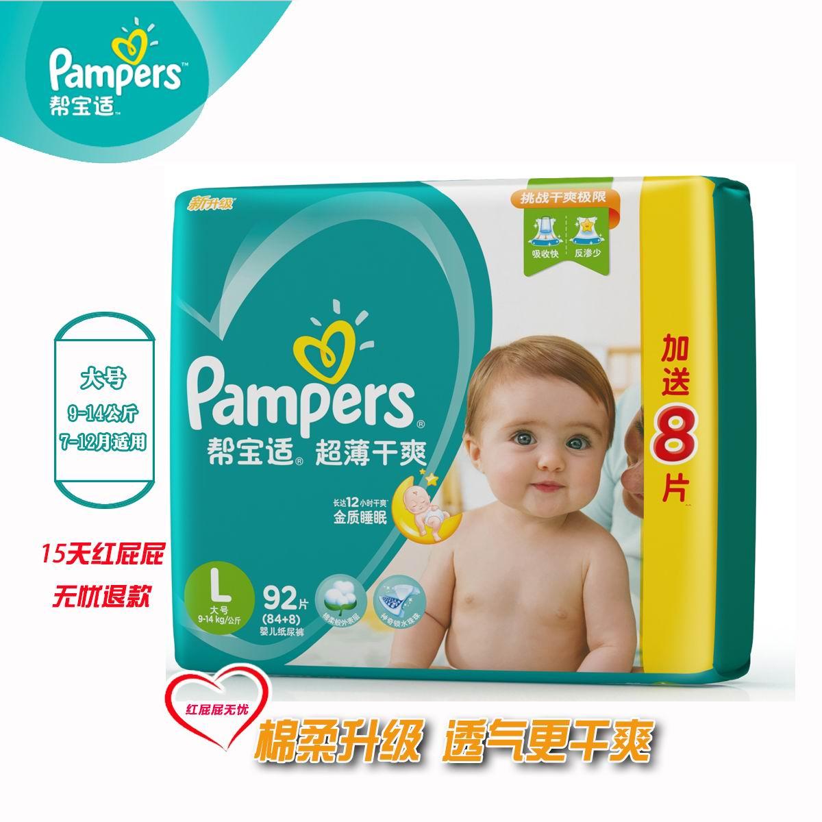 绿帮宝适纸尿裤L92片男女宝宝超薄干爽透气婴儿尿不湿大号L码
