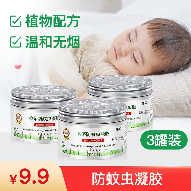 防蚊蟲驅蚊凝膠家用驅蚊膏嬰兒孕婦戶外驅蒼蠅神器蚊香液 三罐裝
