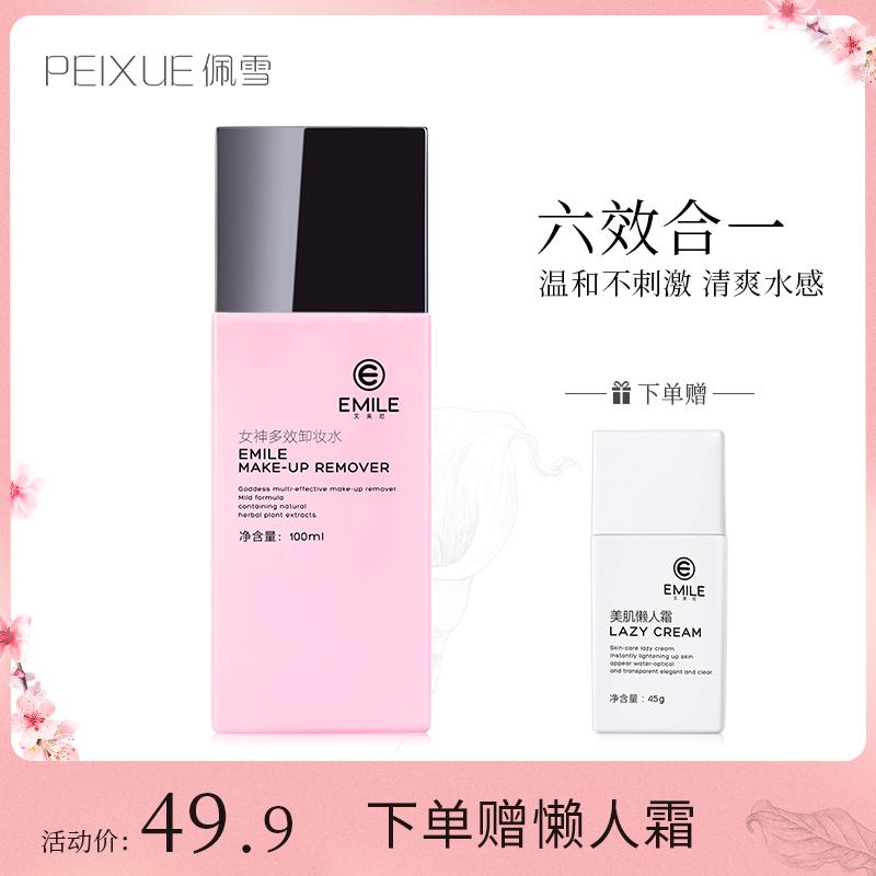 【买一送一】温和卸妆水油乳三合一