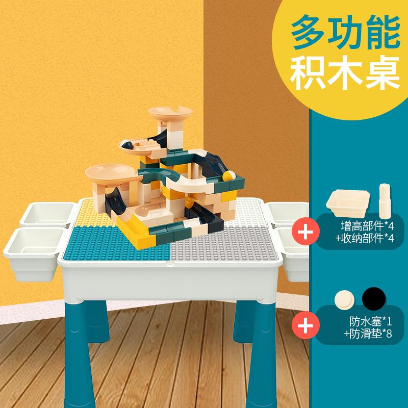 补券,一桌多用,高度可调:蓝宙 儿童 多功能拼装积木桌+滑道玩具颗粒