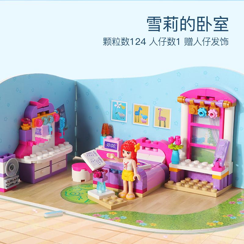 蓝宙 雪梨的卧室 拼装积木玩具 天猫优惠券折后¥19包邮(¥29-10)