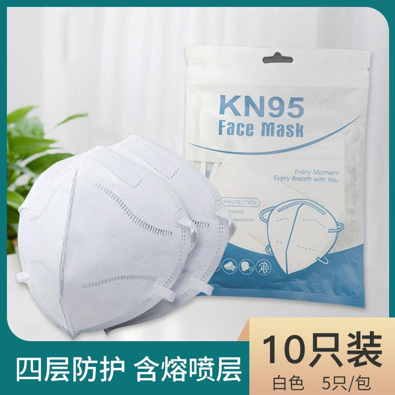 闪电卫士 五层防护KN95口罩10只装