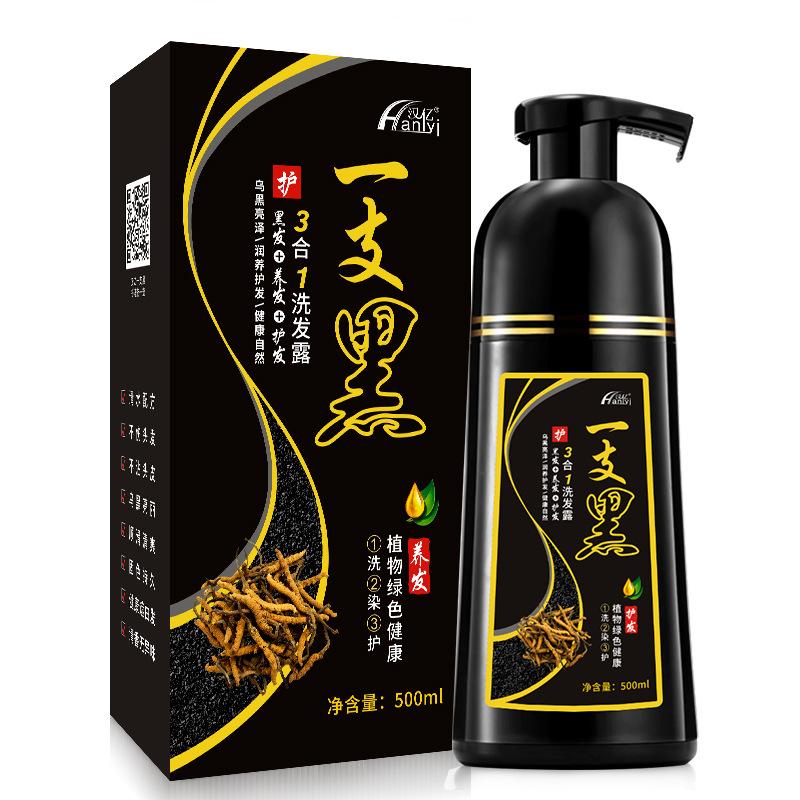 染发剂植物一洗黑洗发水纯自然色染发膏泡泡自己在家一支黑男女染