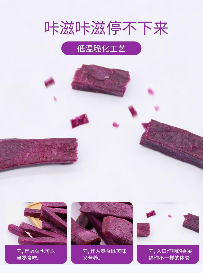 紫薯脆紫薯条红薯条番薯干地瓜干