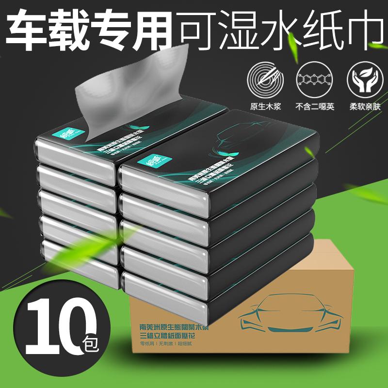 包邮10包便携式大包黑色高端汽车专用纸巾车载纸巾抽纸餐巾纸整箱批发