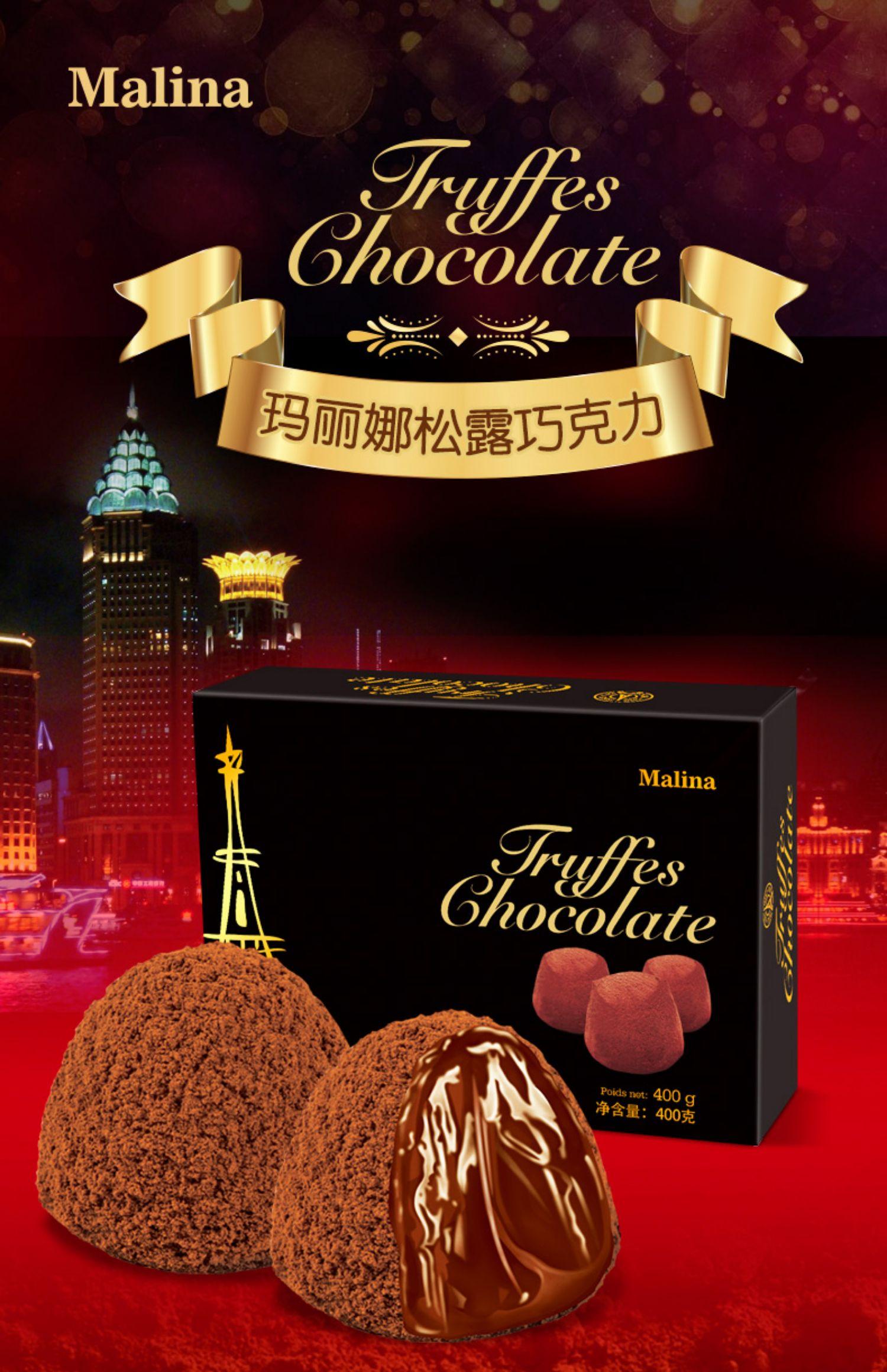 【玛丽娜】黑松露巧克力400g