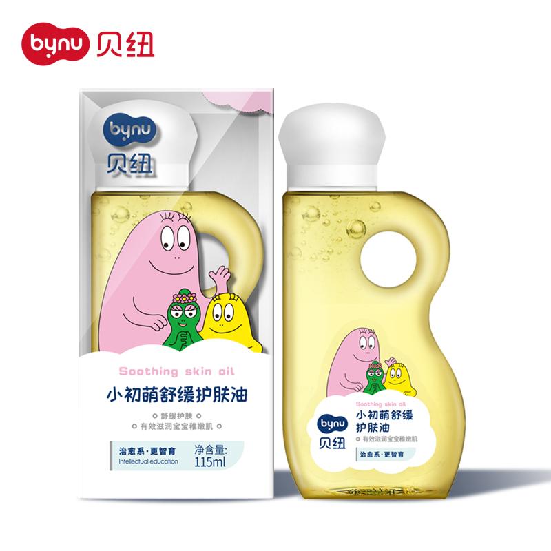 贝纽小初萌海藻儿童护肤宝宝润肤乳润肤露婴儿润肤油新生婴儿用品