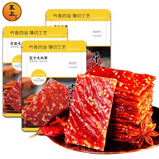 【王上】靖江特产猪肉脯干零食300g
