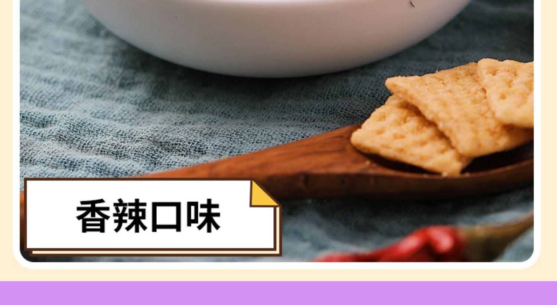 【可签到】【拍一发四】蔡记小米锅巴4袋