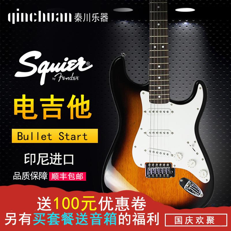 印尼产Fender芬达Squier电吉他初学者Bullet电吉他套装0912升级版