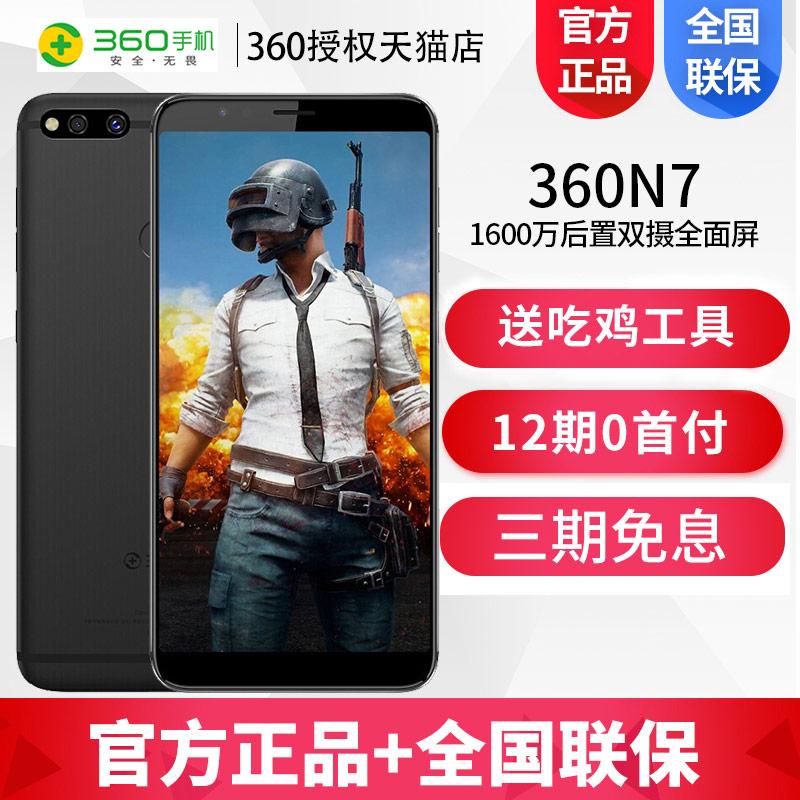 360 N7全面屏手机正品官方旗舰店官网 360n6 n6pro 青春版 n7pro 全网通360手机